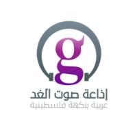 Logo of radio station Sawt El Ghad | إذاعة صوت الغد