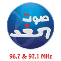 Logo de la radio Sawt El Ghad Lebanon