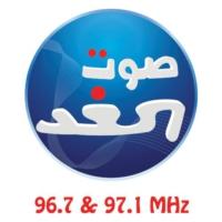 Logo of radio station Sawt El Ghad Lebanon