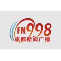 Logo of radio station 成都新闻广播 FM99.8