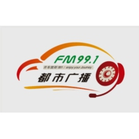 Logo of radio station 大连都市广播 FM99.1