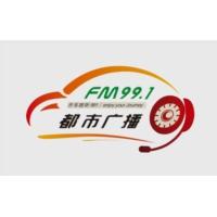 Logo of radio station 大连都市广播 FM99.1