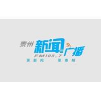 Logo de la radio 泰州新闻广播 FM103.7