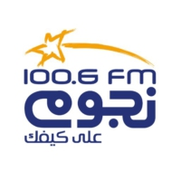 Logo of radio station نجوم إف إم - Nogoum FM