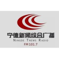 Logo of radio station 宁德新闻综合广播 FM101.7