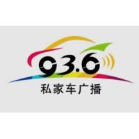 Logo of radio station 济南私家车广播 FM93.6