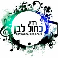 Logo de la radio רדיו כחול לבן