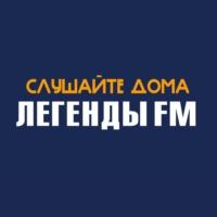 Logo de la radio Радио Легенды FM 94,1