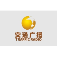 Logo of radio station 辽宁交通广播 FM97.5