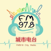 Logo of radio station 玉林综合广播 - Yulin News Radio