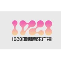Logo de la radio 邯郸人民广播电台音乐广播 AM1028