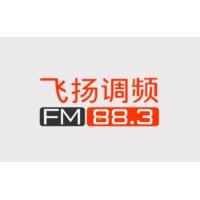 Logo of radio station 桂林旅游音乐广播 FM88.3