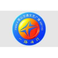 Logo of radio station 唐山人民广播电台交通文艺广播 FM96.8