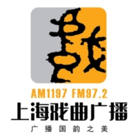 Logo of radio station 上海戏剧曲艺广播 FM97.2 - Shanghai Theatre folk radio