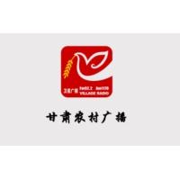 Logo de la radio 甘肃农村广播 FM92.2