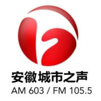 Logo de la radio 安徽城市之声 - Sound of Anhui City