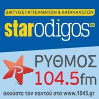 Logo de la radio Ρυθμός 104.5 Fm