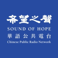 Logo of radio station 希望之声 - Sound of Hope Radio