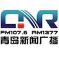 Logo de la radio 青岛新闻广播 - Qingdao News Radio