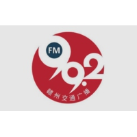 Logo of radio station 赣州交通广播 FM99.2