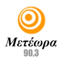 Logo de la radio Rádio Metéora 90.3 - Ράδιο Μετέωρα 90.3