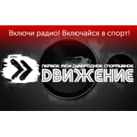 Logo de la radio Радио движение