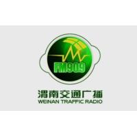 Logo of radio station 渭南交通广播 FM90.9