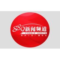 Logo of radio station 泉州新闻广播 FM88.9