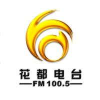 Logo de la radio 花都广播电台 FM100.5