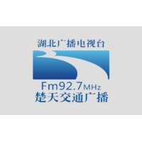 Logo of radio station 楚天交通广播 FM92.7 - Chutian Traffic Radio