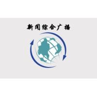 Logo of radio station 贺州新闻综合广播
