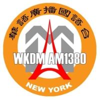 Logo of radio station WKDM AM 1380