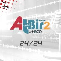 Logo of radio station Radio Atbir2راديو أتبير