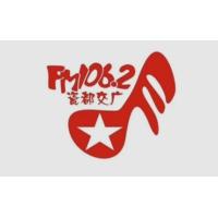 Logo de la radio 瓷都交通音乐广播 FM106.2