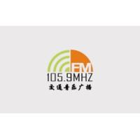 Logo de la radio 宜昌交通音乐广播 FM105.9