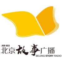 Logo of radio station 北京故事广播 AM603 - Beijing History Radio