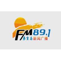 Logo de la radio 秦皇岛人民广播电台新闻广播 FM89.1