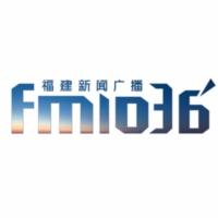 Logo de la radio 福建新闻广播 - Fujian news