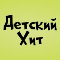 Logo de la radio Детский Хит (Kids Hit)