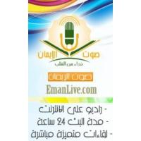 Logo of radio station EmanLive