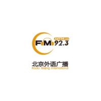 Logo of radio station 北京外语广播 AM774 - Beijing Foreign Language Broadcasting