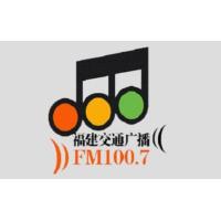 Logo of radio station 福建交通广播 FM100.7 - Fujian traffic radio