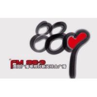 Logo of radio station 贵阳新闻广播 FM88.9