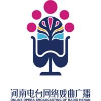 Logo de la radio 河南电台网络戏曲广播 - Henan Opera Radio