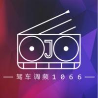 Logo of radio station 驾车调频1066(新潮有趣的车上广播)