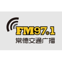 Logo of radio station 常德交通广播 FM97.1