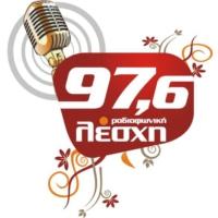 Logo de la radio Ραδιοφωνική Λέσχη 97,6