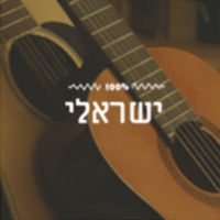 Logo of radio station 100FM - Israeli