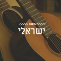 Logo de la radio 100FM - Israeli