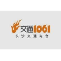 Logo de la radio 长沙交通音乐广播 FM106.1